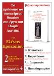 el prokopiou afisa