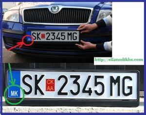 Οι νέες πινακίδες κυκλοφορίας στα Σκόπια (FYROM) με αρχικά ΜΚ ....