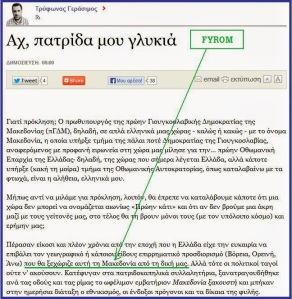 Σκοπιανά ΜΜΕ: Το ελληνόφωνο άρθρο της εβδομάδας, δίχως σχόλιο, σε μία φωτογραφία.